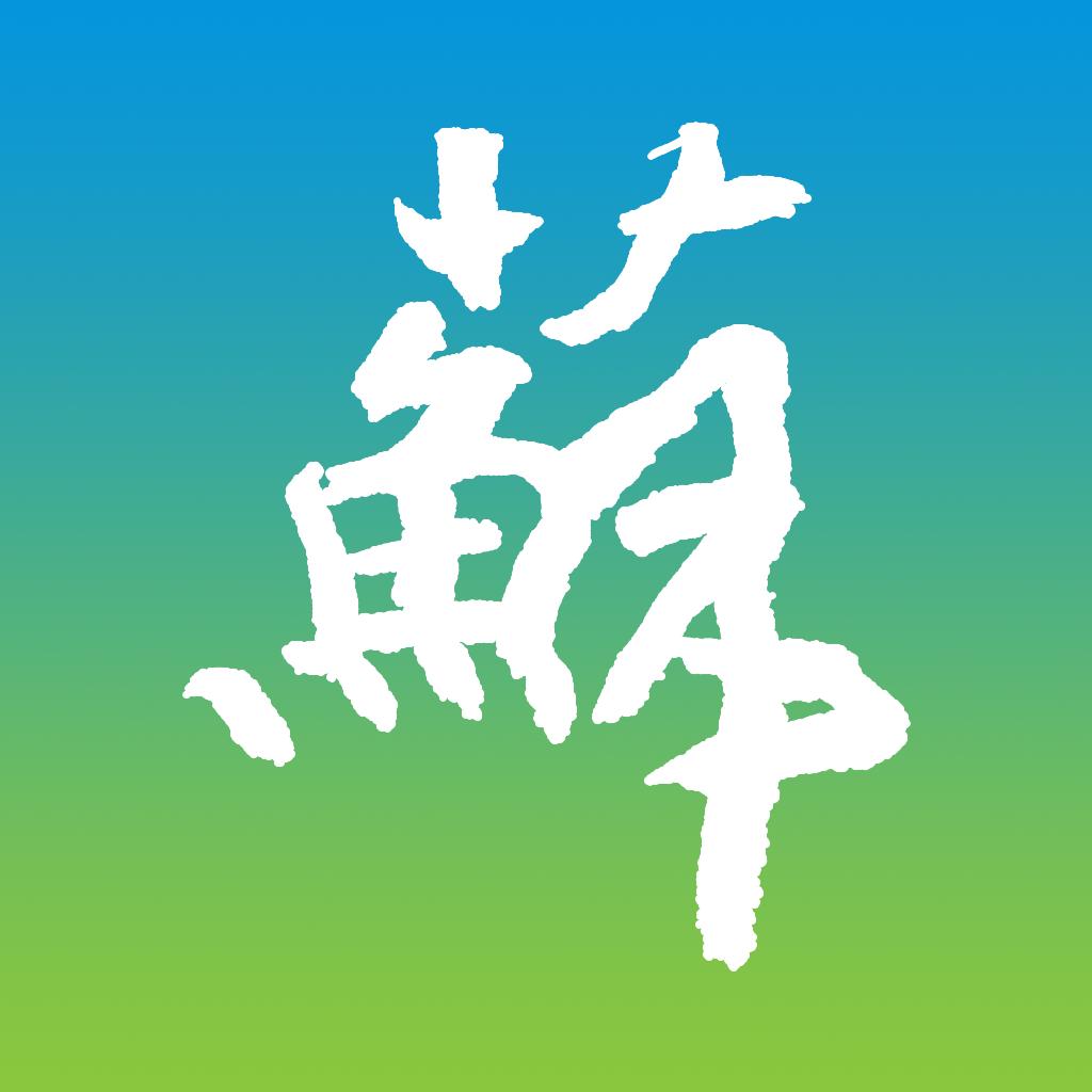 江苏政务服务app苏康码