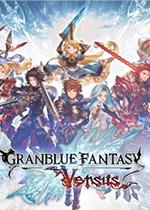 碧蓝幻想Versus (Granblue Fantasy: Versus)简体中文硬盘版