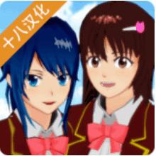 樱花校园模拟器十八汉化版v1.032.60 安卓版