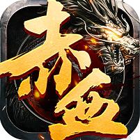 赤血屠龙至尊版v1.0.0安卓版