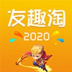 友趣淘游戏赚钱V2.0