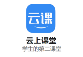 云上课堂app_云上课堂安卓_云上课堂学生端下载