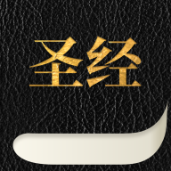 圣经中文版app