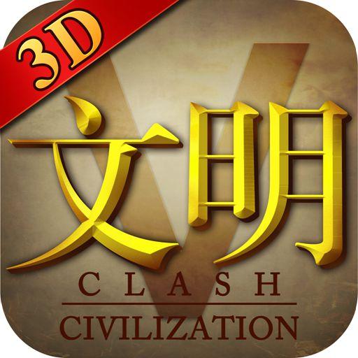 文明5手机版安卓中文破解版