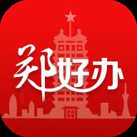 郑好办最新版v3.0.1 安卓版