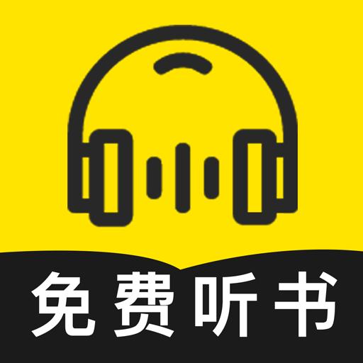 免费听书神器(解锁永久VIP畅享全部资源)v3.3 安卓版
