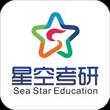 星空考研app