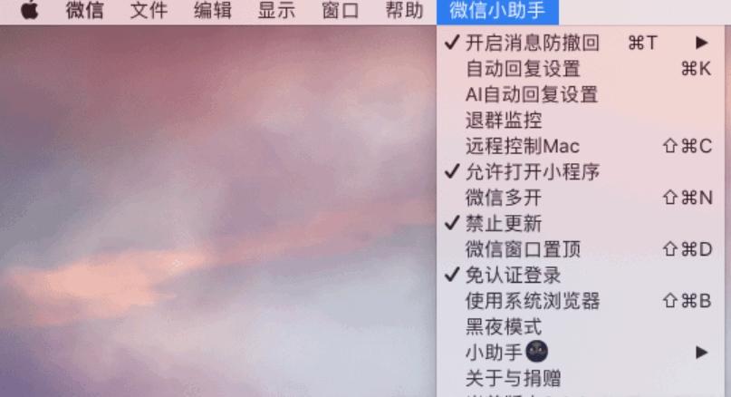 微信小助手Mac2.4.4 中文版
