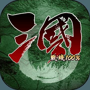三国战线100%v0.1.0 安卓版