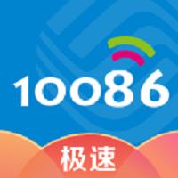 10086极速版app