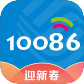 10086中国移动出品官方版