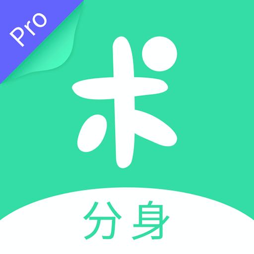 分身有术Pro安卓版3.35.0