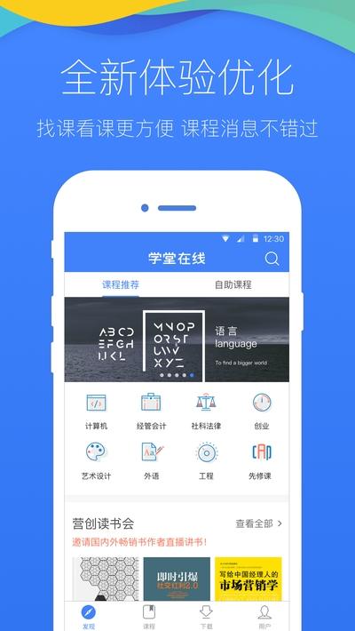 学堂在线mooc客户端 V4.2.0 安卓官方版