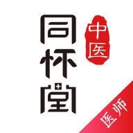 同怀堂(中医医疗)app