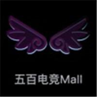 五百电竞Mall