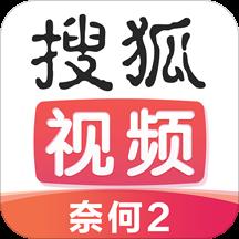 搜狐视频极速版