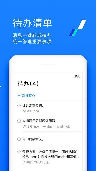 腾讯TIM2.5.4.2834正式版