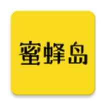 蜜蜂岛v2.3.0安卓版