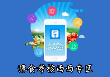 豫食考核_豫食考核答案_豫食考核app下载