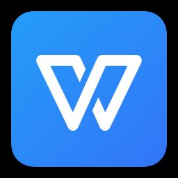 WPS mac版2020最新版V2.5.0(4070)官方正式版