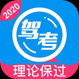 车轮驾考通appV8.0.4 安卓版