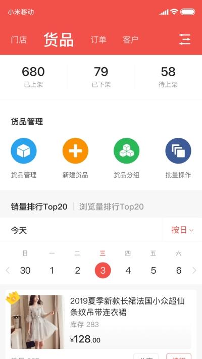 商陆微店app v4.0.0