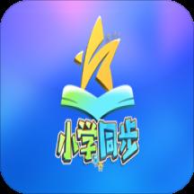 聚星同步课堂小学版v1.1.41 安卓版