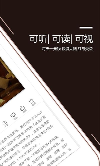 火锅知识烩 v1.6.4安卓版