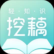 挖藕轻知识学习v1.1.0安卓版