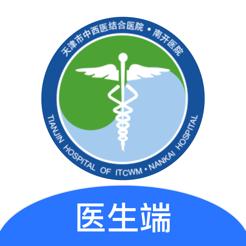 南开医生iOS版v1.0.1