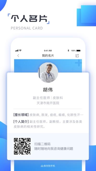 南开医生iOS版 v1.0.1