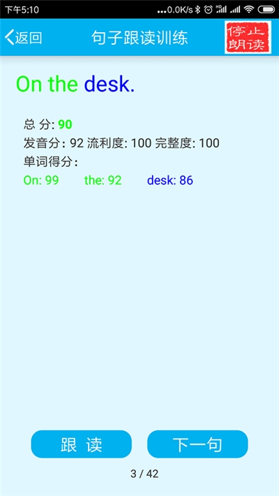早晚听课文英语人教版 v3.3.2