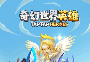 奇幻世界英雄所有版本_奇幻世界英雄礼包版_破解版