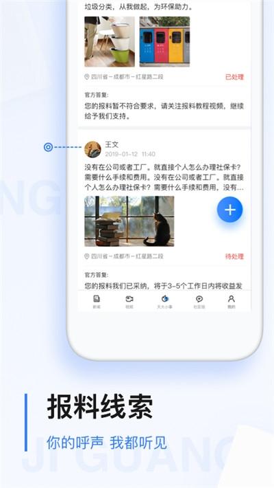黑龙江极光新闻 v2.0.3 安卓版