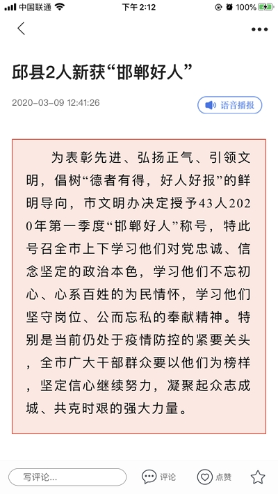 冀云大名app 1.0.2安卓版