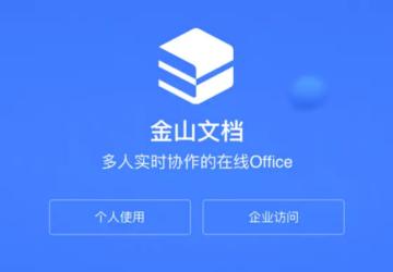 金山文档_金山文档手机版下载_金山文档app下载
