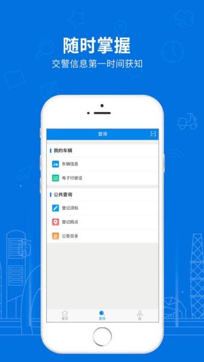 湖南省电动自行车登记ios版 v1.2.5 苹果版
