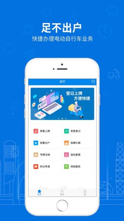 湖南省电动自行车登记ios版