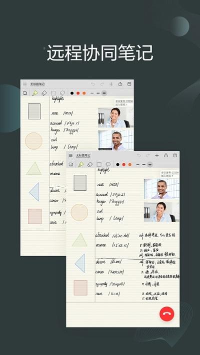 享做笔记app 4.1.1.4ccef51.87d099f安卓版