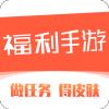 福利手游(下载可得满v超级赠品)