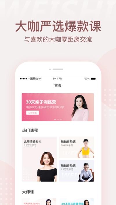 微师app