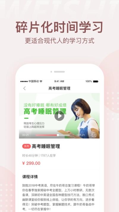 微师app 1.0.6 ios手机客户端