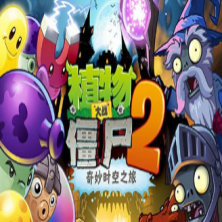 植物大战僵尸2国际版8.0.12020最新版最新中文汉化版
