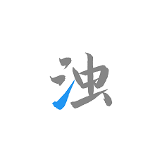 清浊(垃圾清理)v1.5.6 安卓版