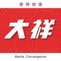 大祥融媒app
