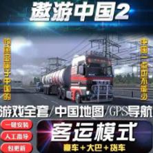 遨游中国2最新2020整合版