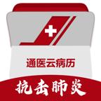 通辽市医院通医云病历app