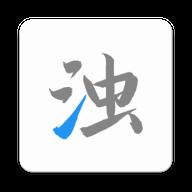 清浊app(手机清理)v1.0.1 安卓版