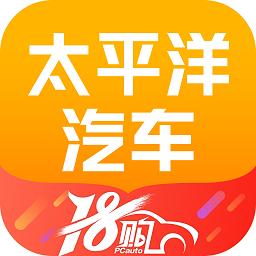 太平洋汽车网V5.27.3 官方安卓版