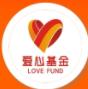 爱心基金app